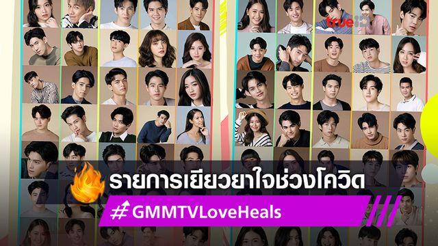 """GMMTV ขนศิลปินยกค่าย ส่งกำลังใจช่วง โควิด-19 ผ่านรายการ """"GMMTV-LOVE HEALS ความรักเยียวยาทุกสิ่ง"""""""