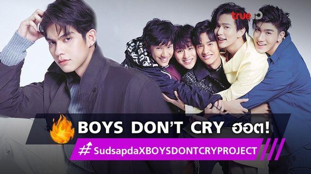 หล่อตาแตก! ไบร์ท วชิรวิชญ์ แท็กทีม 9 หนุ่ม Boys Don't Cry  ถ่ายแบบนิตยสารดัง!