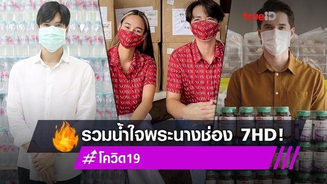รวมน้ำใจ พระนางช่อง 7HD ร่วมบริจาคแบ่งปัน เพื่อคนไทยสู้ภัยโควิด-19