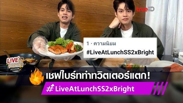เชฟน่ารัก! ไบร์ท วชิรวิชญ์ ทำอาหารโชว์ ดันแฮชแท็ก #LiveAtLunchSS2xBright ติดเทรนด์ทวิตเตอร์ อันดับ 1
