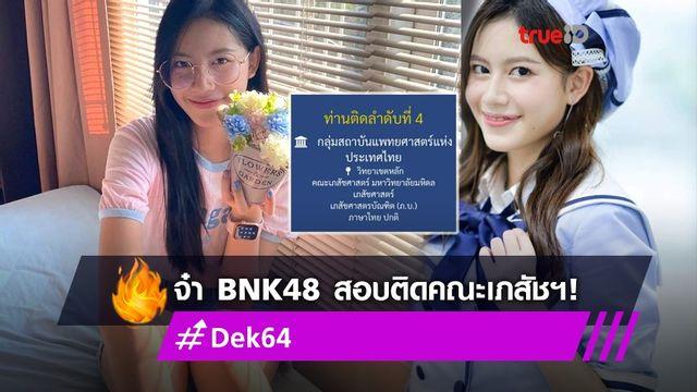 ปรบมือ! จ๋า BNK48  แจ้งข่าวดี สอบติดคณะเภสัชศาสตร์ ม.มหิดล