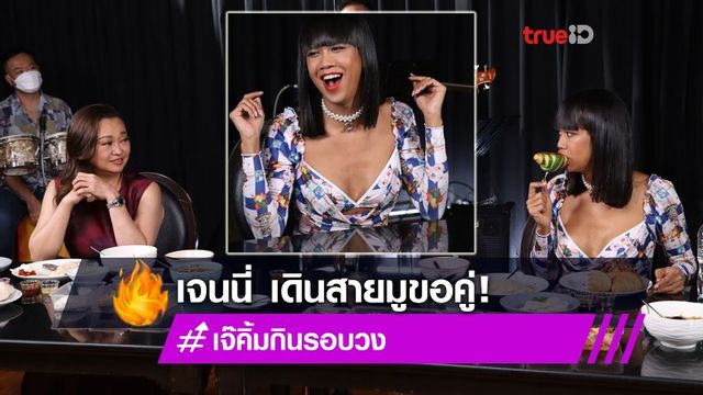 เจ๊คิ้มฮาแตก! เมื่อ เจนนี่ ปาหนัน เล่าเดินสายมูเตลู ทุกที่ทั่วไทยหวังมีคู่! (มีคลิป)