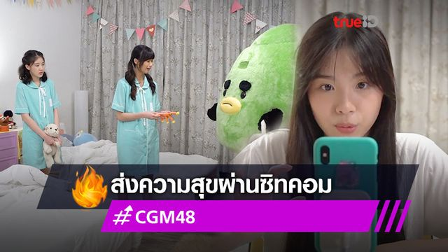 พัฒนาทักษะการแสดง CGM48 ส่งความสุขผ่าน ซิทคอม Dorm มหาสนุก 16 ตอนให้หายคิดถึง!