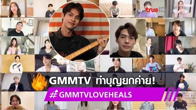 มายกค่าย! GMMTV รวมใจทำกิจกรรม GMMTV LOVE HEALS  ช่วยรพ.รามาฯ ได้ยอดบริจาคทะลุล้าน!
