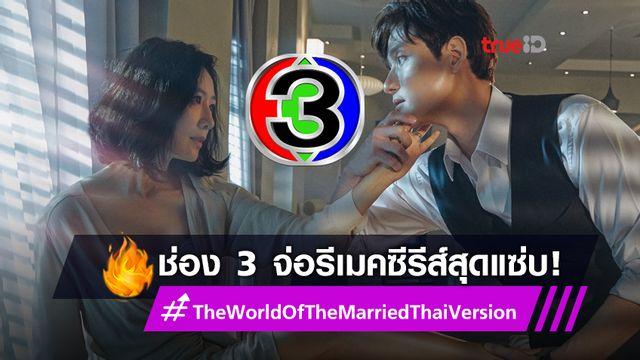 """โซเชียลลือสนั่น! ช่อง 3 จ่อซื้อลิขสิทธิ์-รีเมคซีรีส์ดัง """"The World of the Married"""""""