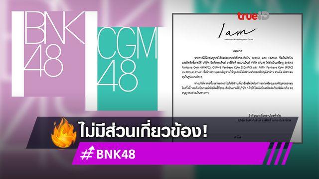 ขอแจ้งตรงนี้! ต้นสังกัด BNK48 และ CGM48 ประกาศไม่มีส่วนเกี่ยวข้องเปิดขายเหรียญและระดมทุน