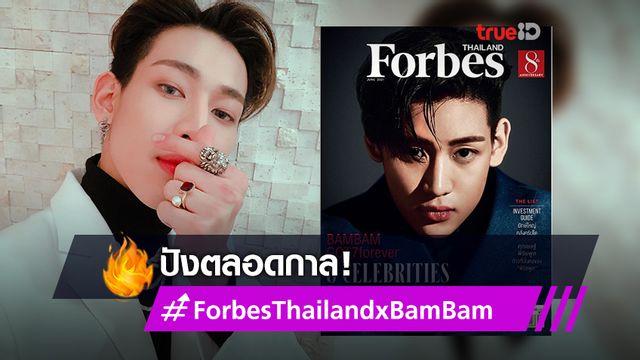 ปังตลอดกาล! แบมแบม Got7 ขึ้นปก Forbes Thailand ฉลองครบรอบ 8 ปี ตัวแทนขุมพลังคนรุ่นใหม่
