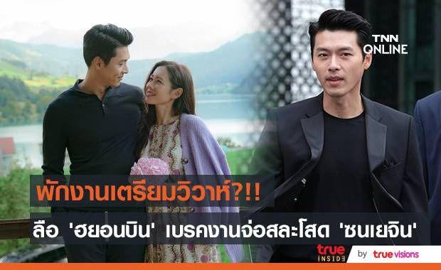 พักงานเตรียมวิวาห์?!! สื่อจีนตีข่าว 'ฮยอนบิน' เบรคงานบันเทิงเตรียมสละโสดกับ 'ซนเยจิน'
