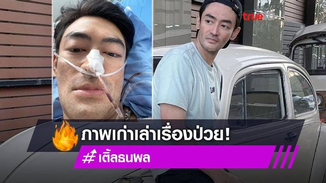 เพื่อนดาราเป็นห่วง! เติ้ล ธนพล โพสต์ภาพเก่าสมัยป่วยเข้าโรงพยาบาล เผยเห็นใจบุคลากรทางการแพทย์!