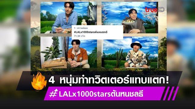 4 หนุ่มใส! เอิร์ท-มิกซ์-ป๊อด-ข้าวตัง น่ารักจนแฮชแท็ก  #LALx1000starsต้นหนชลธี ติดเทรนด์ทวิตอันดับ 1