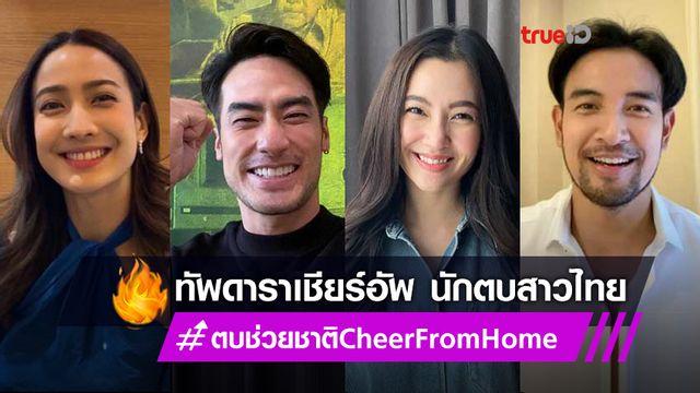 ทัพดารา ชวนแฟนๆ เชียร์อัพ ทีมนักตบสาวไทย วอลเลย์บอลเนชันส์ลีก 2021(มีคลิป)