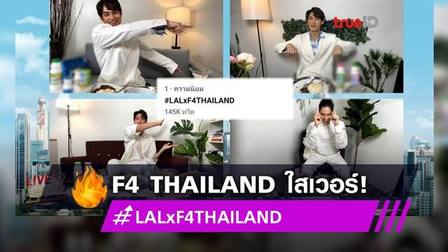 ใสทุกคน! ไบร์ท-วิน-ดิว-นานิ ทำทวิตเตอร์แตก แฟน ๆ ดันแฮชแท็ก #LALxF4THAILAND ติดเทรนด์อันดับ 1