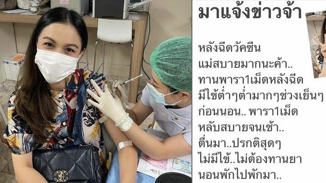 สบายมาก! กบ สุวนันท์ อัพเดตอาการหลังฉีดวัคซีนแอสตร้าฯ 2 วัน
