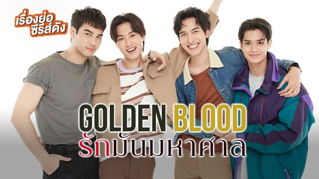 Golden Blood รักมันมหาศาล ช่อง 3HD (ตอนล่าสุด)