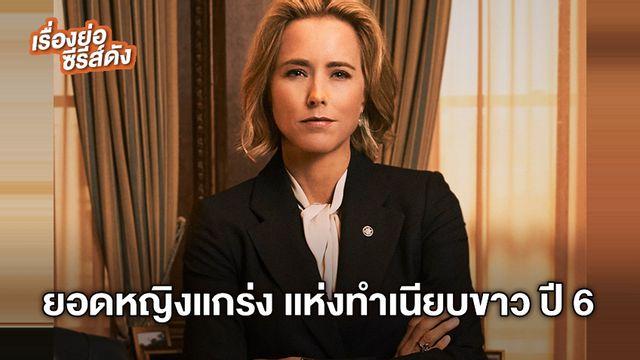 ยอดหญิงแกร่ง แห่งทำเนียบขาว ปี 6 (Madam Secretary 6) ช่อง MONO29