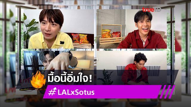 ดูเพลินมาก! คริส-สิงโต-กาย-เฟียต รำลึก Sotus the series ทำ #LALxSotus ติดเทรนด์ (มีคลิป)