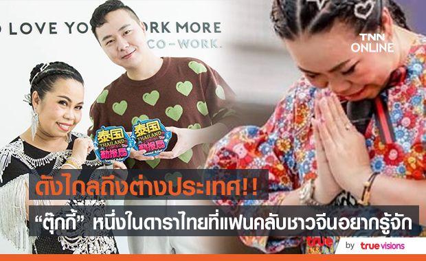 """ดังใหญ่แล้ว!! """"ตุ๊กกี้ สุดารัตน์"""" หนึ่งในดาราไทย ที่แฟนคลับชาวจีนอยากรู้จัก"""