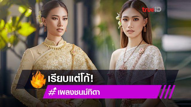 เรียบแต่โก้! เพลง ชนม์ทิดา แปลงโฉมเป็นเจ้าสาวในชุดไทยพระราชนิยมสุดหรูเป็นครั้งแรก