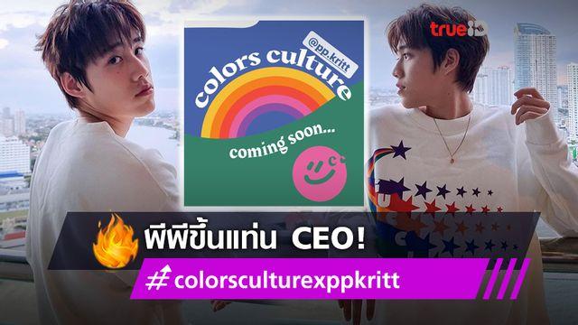 รออุดหนุน! พีพี กฤษฏ์ ขึ้นแท่น CEO แฟนคลับสุดภูมิใจร่วมยินดีผ่าน #colorsculturexppkritt
