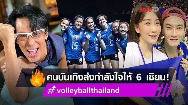 คนบันเทิงส่งกำลังใจให้ นักวอลเลย์บอลสาวไทย 6 เซียน ทั้งเชียร์ ทั้งรัก!