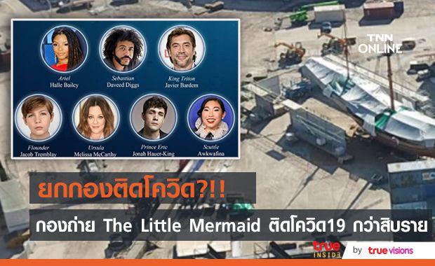 """ทีมงานกองถ่ายหนัง """"The Little Mermaid"""" ติดโควิด19"""