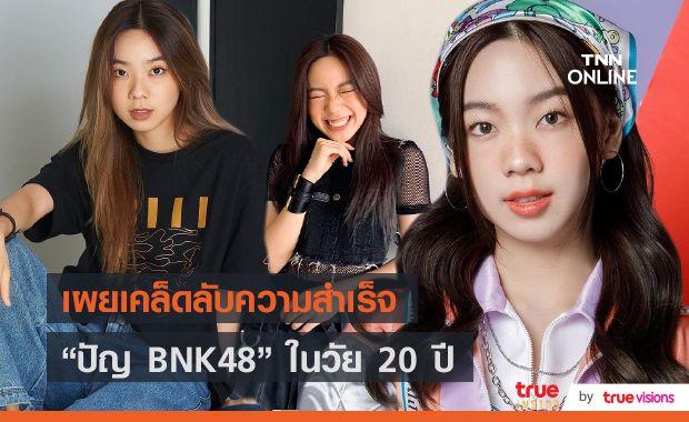 """""""ปัญ BNK48"""" เผยเคล็ดลับความสำเร็จในวัย 20 ปี (มีคลิป)"""