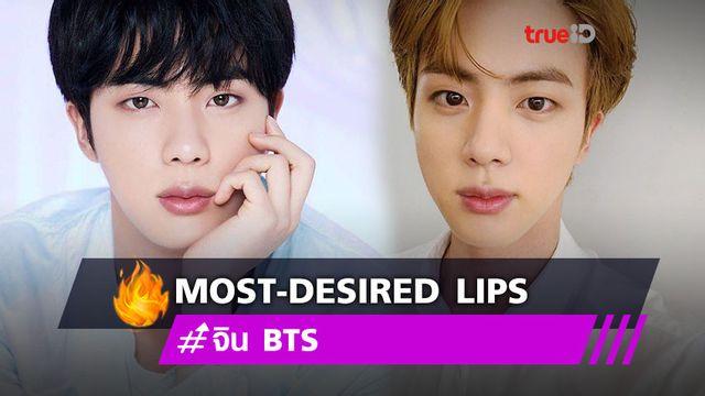 ปากเซ็กซี่!! 'จิน BTS' แชมป์ไอดอล ริมฝีปากสวยสมบูรณ์แบบ
