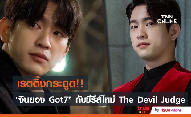 """เรตติ้งพุ่ง!! """"จินยอง GOT7"""" กับซีรีส์ใหม่ """"The Devil Judge"""" เปิดตัวสุดเปรี้ยง"""