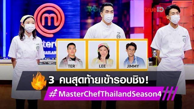 รอลุ้นกัน! ลี่-เตอร์-จิมมี่ 3 คนสุดท้าย เข้าชิงตำแหน่งแชมป์ มาสเตอร์เชฟ ประเทศไทย ซีซั่น 4 (มีคลิป)