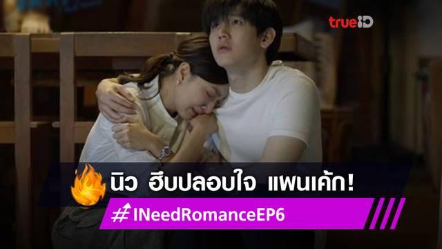 รีวิว I Need Romance EP.6! แพนเค้ก เศร้าหนัก เป๊ก ไม่แคร์ นิว ฮึบปลอบใจทั้งที่ตัวเองก็หวั่นไหว