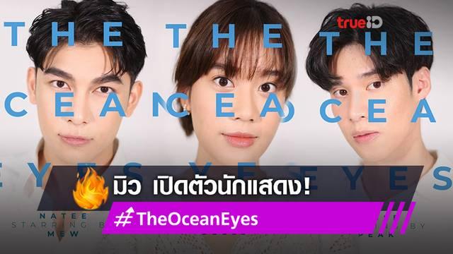 เทรนด์อันดับ 1! มิว ศุภศิษฏ์ เปิดตัวนักแสดงซีรีส์ The Ocean Eyes เห็นลิสต์สุดปัง