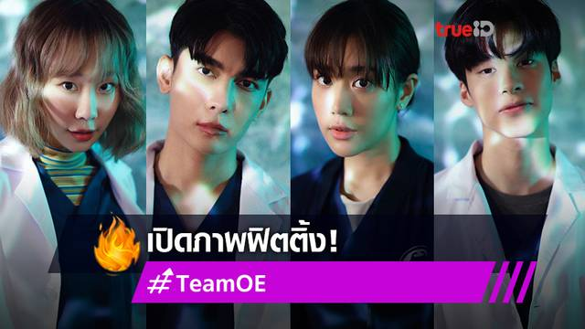 แผ่วไม่เป็น! เปิดภาพฟิตติ้งซีรีส์ The Ocean Eyes ทำ #TeamOE ติดเทรนด์ทั่วโลก