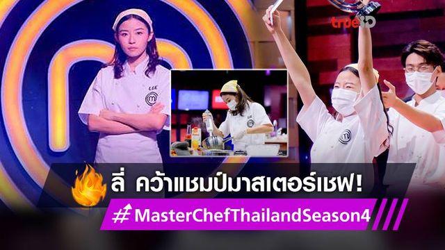 สุดยอดมาก! ลี่ พรชนัน คว้าแชมป์มาสเตอร์เชฟ ประเทศไทย ซีซั่น 4 ได้สำเร็จ!