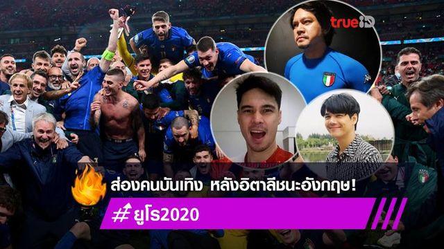 เก็บตกบรรยากาศ คนบันเทิง หลังอิตาลีชนะอังกฤษ คว้าแชมป์ ยูโร 2020