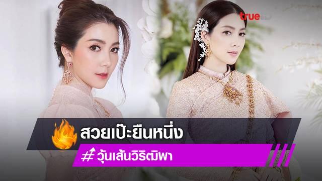 ตาค้างมากแม่! วุ้นเส้น วิริฒิพา ถ่ายชุดแต่งงานไทยประยุกต์ สวยเป๊ะยืนหนึ่ง