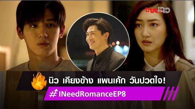 รีวิว I Need Romance EP.8! ไม่เป็นไรนะจุ๊บแจง! นิว ปลอบใจ แพนเค้ก หลัง เป๊ก ทำให้เสียใจจนซึม!