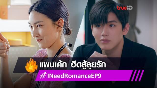 I Need Romance EP.9! นิว เตือนสติ แพนเค้ก หลังฮึดสู้ ลุยเรื่องงาน ปะทะเรื่องรัก (มีคลิป)