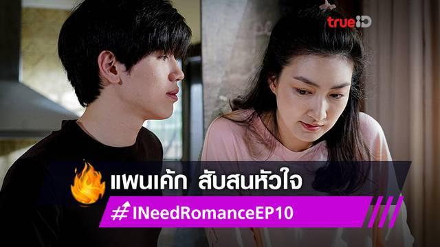 I Need Romance EP.10! แพนเค้ก สับสนกับรักครั้งใหม่ นิว เดินหน้าซัพพอร์ทใจไม่เปลี่ยนแปลง