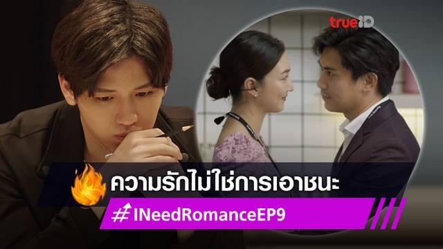 รีวิว I Need Romance EP.9! แพนเค้ก เปิดใจสู้รักใหม่ซักตั้ง นิว คอยเชียร์ทั้งที่ในใจสุดเฉา