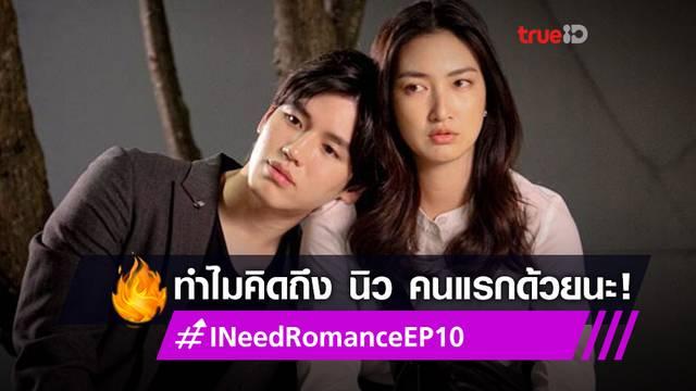 รีวิว I Need Romance EP.10! แพนเค้ก สุขสมใจเมื่อ เป๊ก ขอเป็นแฟน แต่กลับคิดถึง นิว เป็นคนแรก
