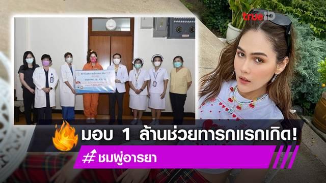 ร่วมอีกแรง! ชมพู่ มอบเงิน 1 ล้าน ช่วยโครงการทารกแรกเกิดต้องรอด มูลนิธิโรงพยาบาลเด็ก