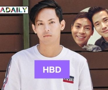 """HBD """"พิช วิชญ์วิสิฐ"""" ตำนานนักแสดงสายวายของไทย"""
