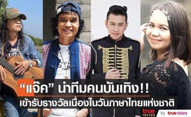 """วธ. มอบรางวัล """"แจ๊ค ธนพล"""" และหลายคนบันเทิง เนื่องในวันภาษาไทยแห่งชาติ"""