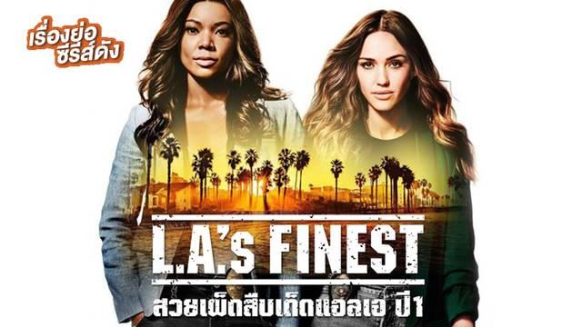 L.A.'s Finest Season 1 (สวยเผ็ดสืบเด็ดแอลเอ ปี 1) ช่อง MONO29