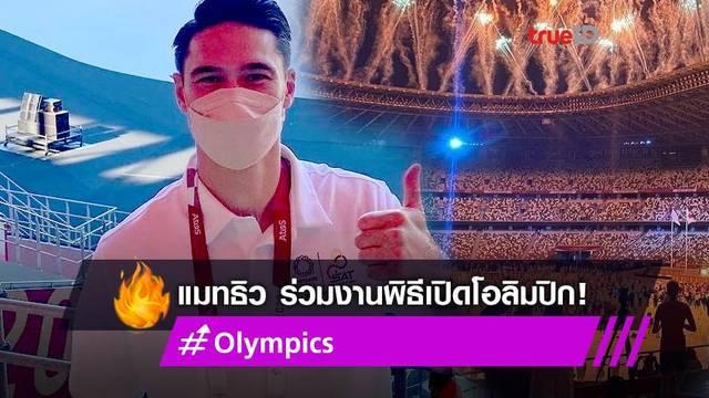 สมการรอคอย! แมทธิว ตื่นตาตื่นใจได้เข้าร่วมพิธีเปิด โอลิมปิก โตเกียว 2020
