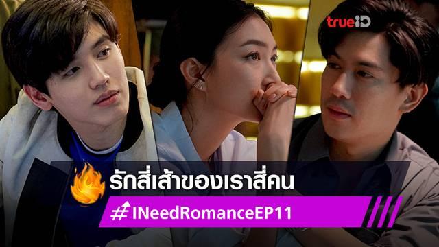 I Need Romance EP.11!  แพนเค้ก-นิว-เป๊ก-น้ำหวาน อลวนกับ รักสี่เส้าของเราสี่คน (มีคลิป)