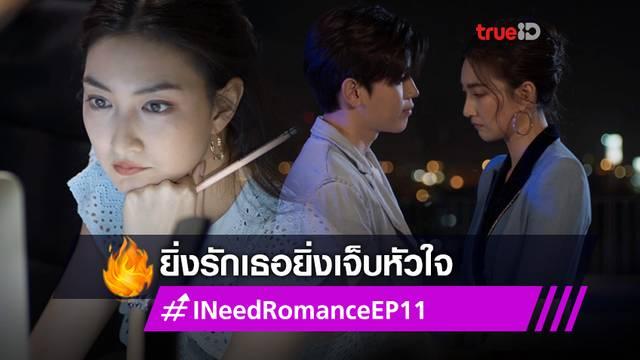 รีวิว I Need Romance EP.11! แพนเค้ก-นิว เสิร์ฟดราม่า ยิ่งรักเธอยิ่งเจ็บหัวใจ