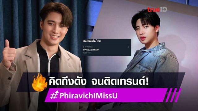 แฟน ๆ คิดถึง!! มีน พีรวิชญ์ ติดเทรนด์ทวิตเตอร์ Top 3 แต่เช้าเลย #PhiravichIMissU