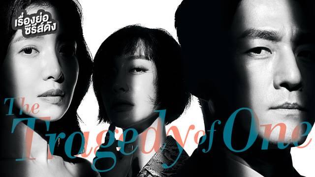 ซีรีส์เกาหลี The Tragedy of One เริ่มตอนแรก 4 สิงหาคมนี้