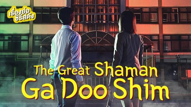 ซีรีส์เกาหลี The Great Shaman Ga Doo Shim (ตอนล่าสุด)